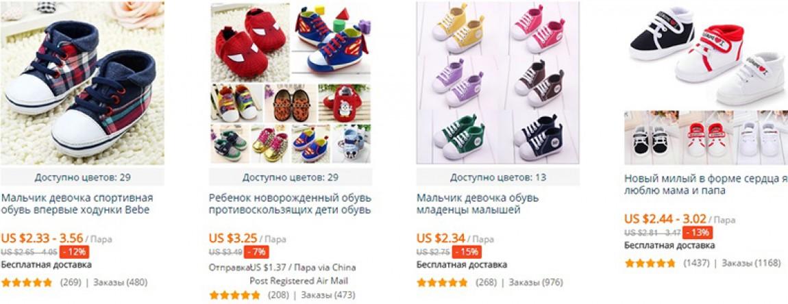 Размер обуви 1 сша на русский на алиэкспресс детский