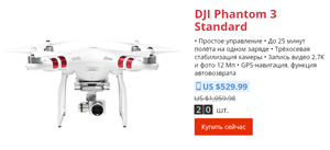 Квадрокоптер DJI Phantom 3