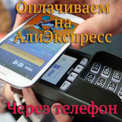оплата на алиэкспресс через телефона