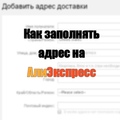 Как заполнять адрес на АлиЭкспресс