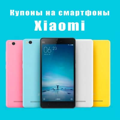 Скидочные купоны на смартфоны Xiaomi