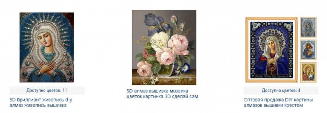 Алиэкспресс вышивка стразами картины каталог 188