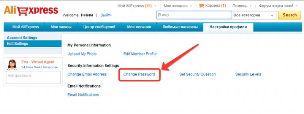 выбираем Change Password