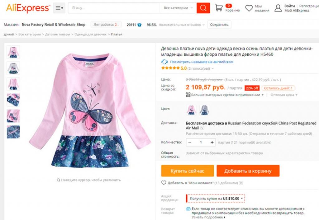 платье с бабочкой на али