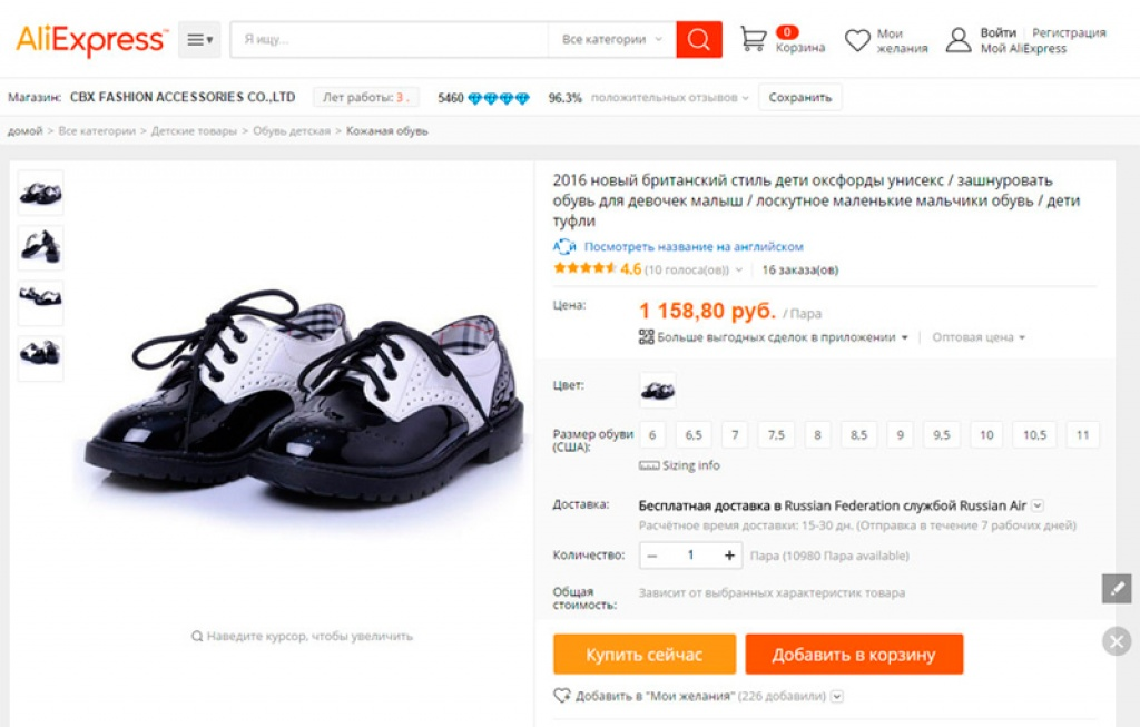 Размеры обуви на алиэкспресс для девочек