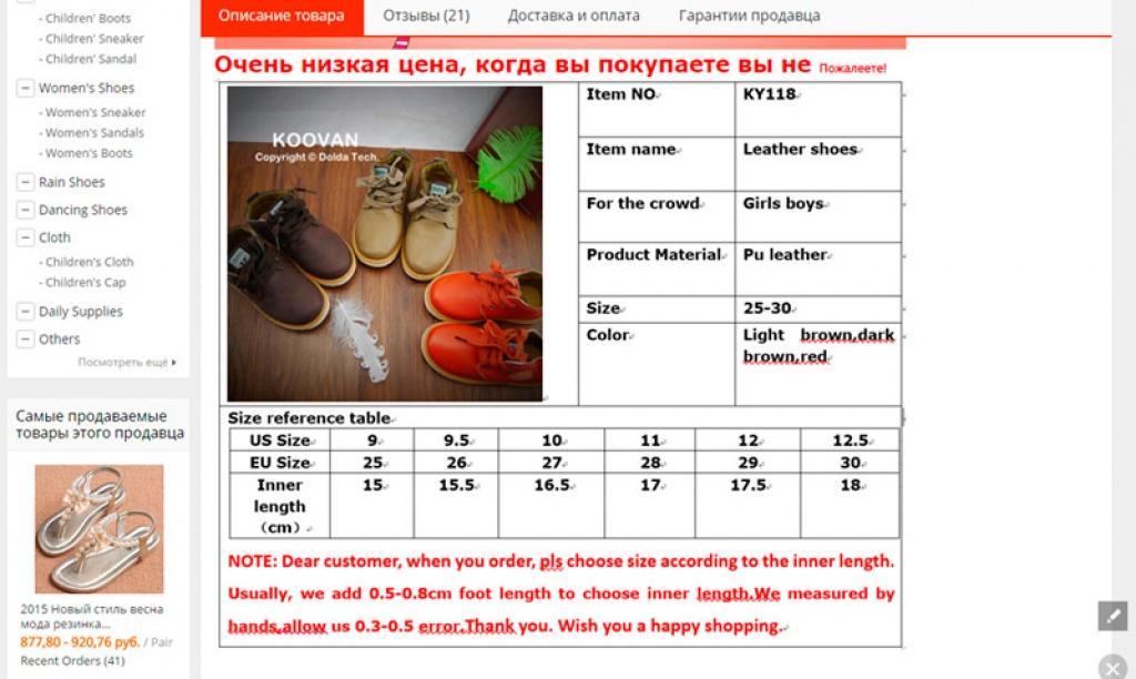 Размеры обуви таблица детская алиэкспресс