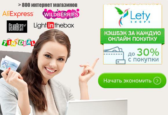 Letyshops