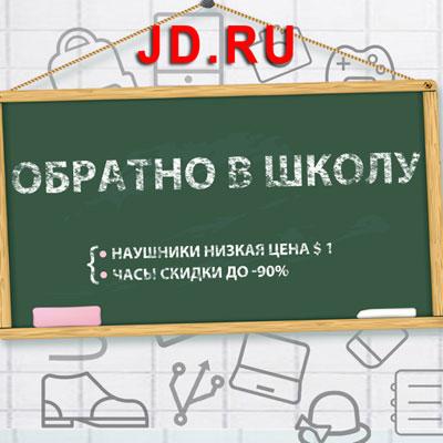школьная акция в магазине JD.ru