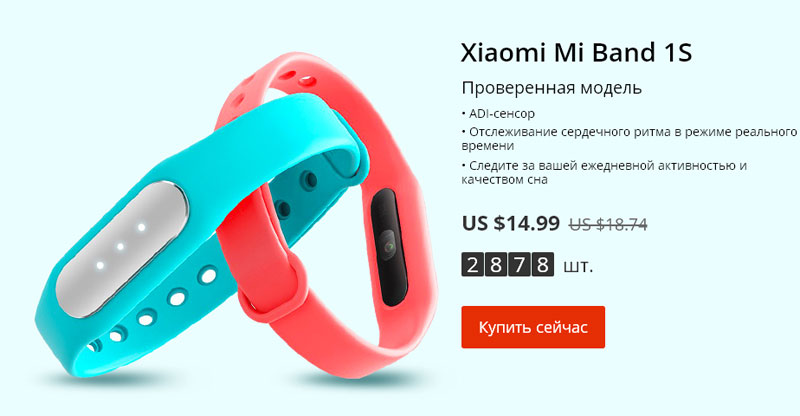 Xiaomi Mi Band aliexpress