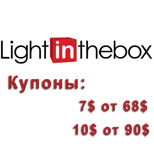 купоны магазина LightInTheBox