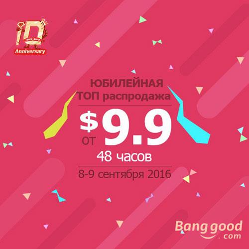 лучшая распродажа в магазине Banggood