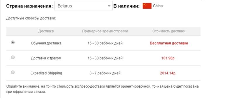 доставка в Беларусь
