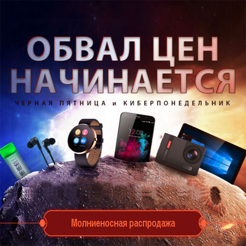 купоны для black friday gearbest