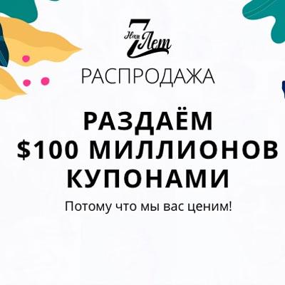 "распродажа алиэкспресс ""Нам 7 лет"""