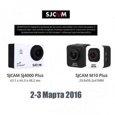 Акция на камеры SJCAM 2-3 марта