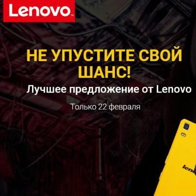 Акция одного дня. Распродажа телефонов Lenovo