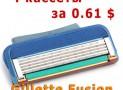 4 кассеты Gillette Fusion по символической цене