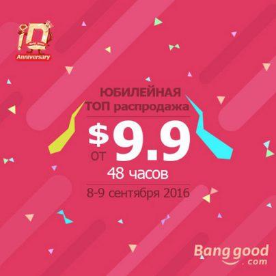 Юбилейная распродажа Banggood 8-9 сентября