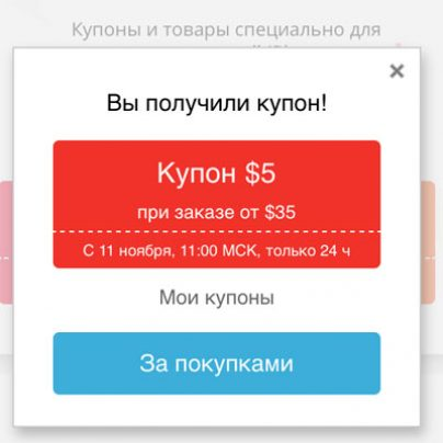 Купон на 5$ при покупке с iPad/iPhone на Алиэкспресс