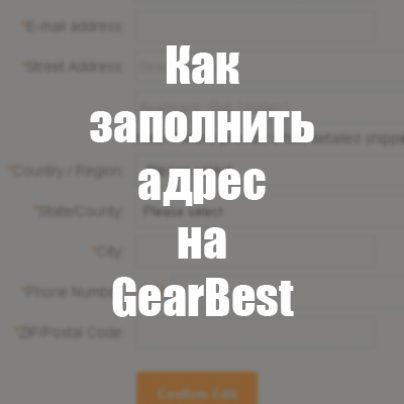 Как заполнить адрес доставки на Gearbest