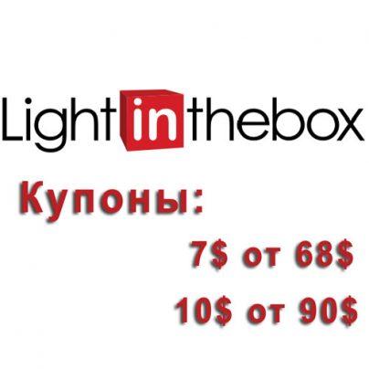 Два купона на все товары для магазина Lightinthebox