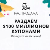 Лучшие предложения на распродаже Алиэкспресс «Нам 7 лет»